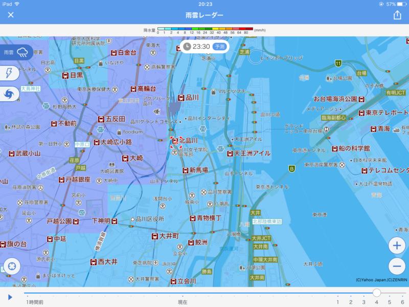 雨雲レーダー3