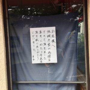 大勝軒 武蔵高萩