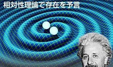 重力波 中性子星