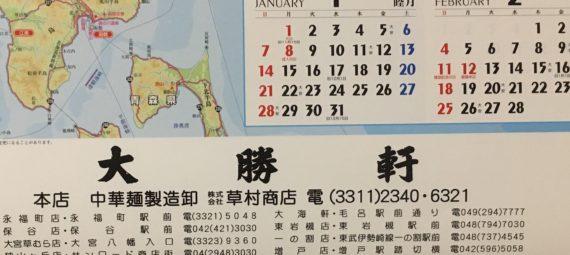 大勝軒のカレンダー