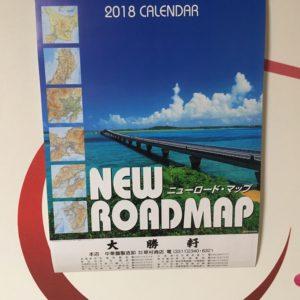 大勝軒カレンダー