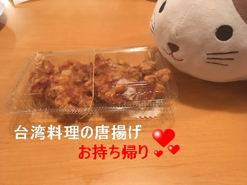 台湾料理唐揚げ