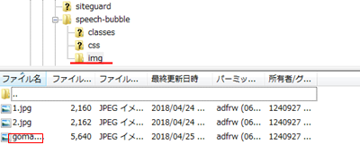 Speech Bubble,ゴマ2