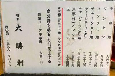 大勝軒,増戸店,永福町3