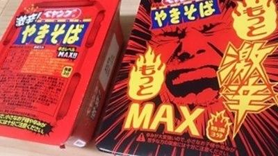 ペヤング,激辛,max
