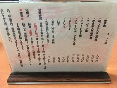 大勝軒,河辺店,永福町4