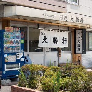 大勝軒,河辺店,永福町2