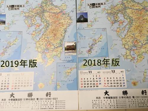 大勝軒,カレンダー,2019,3