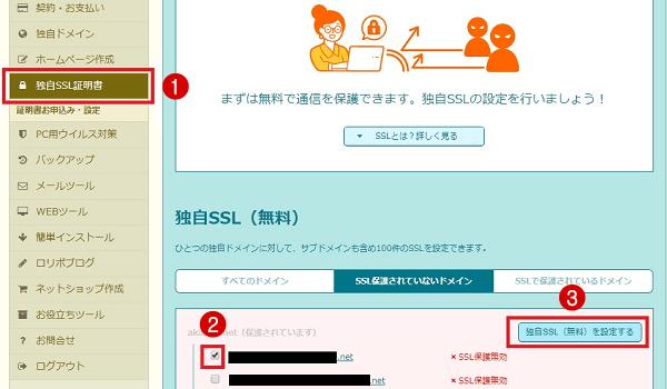 ロリポップ,無料SSL