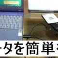 HDD,SSD,復旧