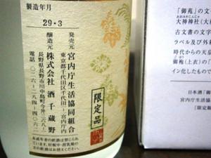 御苑,酒2