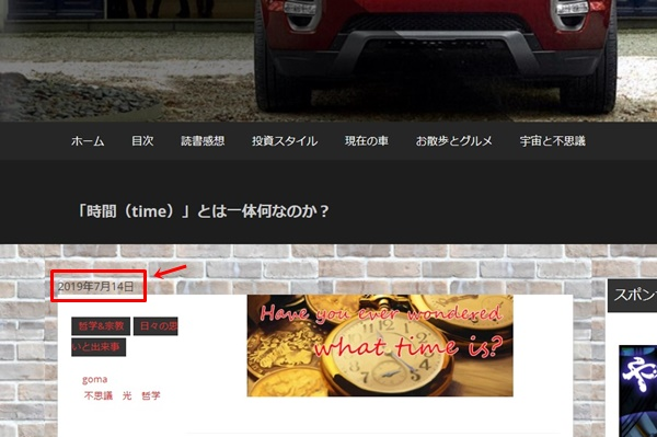 wordpress,日付2