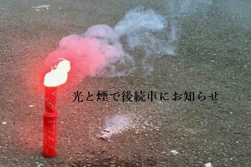 発煙筒,LED6