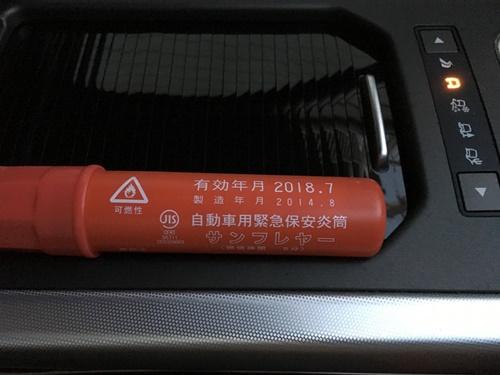 発煙筒,LED9