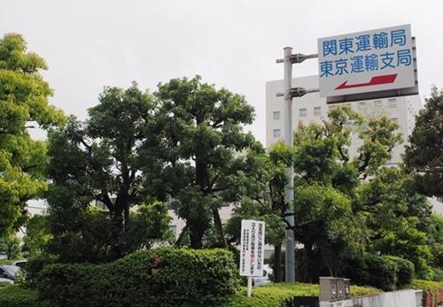 東京運輸支局,車検
