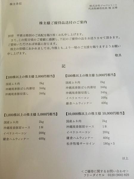 ジャパンミート,株主優待4