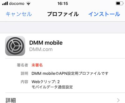 iphone,データ通信トラブル
