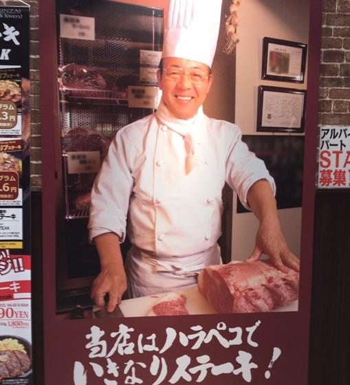 いきなりステーキ,社長