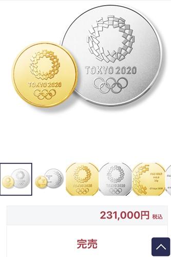 東京オリンピック,金貨